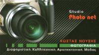 photo-net-300x168