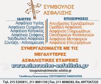 TZOUGANATOS-300X250-B