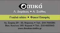 img_Καταγραφή Οδηγός επιχειρήσεων - Υγεία - Οπτικά Είδη - my MarketBook