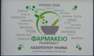 img_Καταγραφή Οδηγός επιχειρήσεων - Υγεία - Φαρμακεία - Page 4 of 5 - my MarketBook
