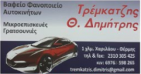 img_Καταγραφή Auto - Moto